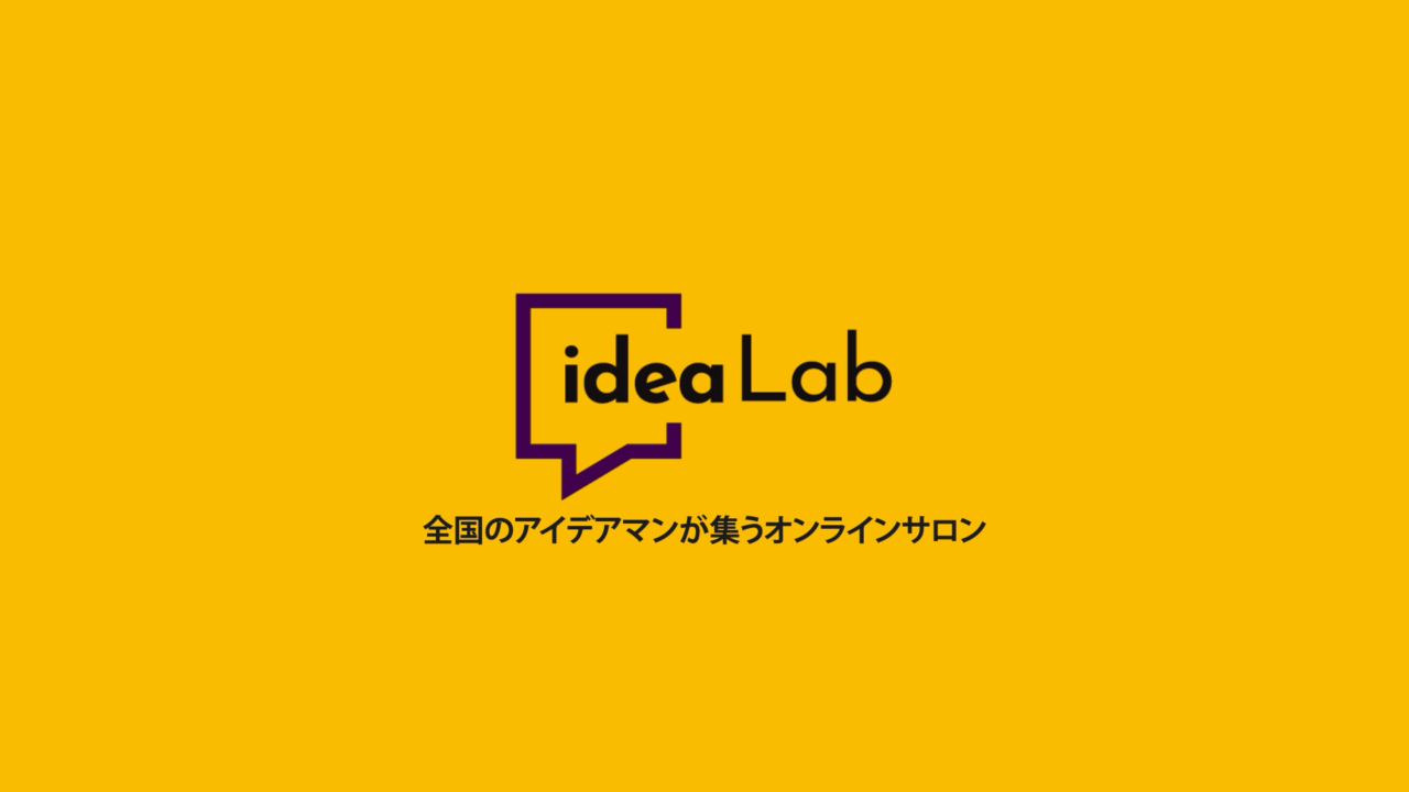 https://idea-lab-antler.jp/wp-content/uploads/2021/01/video-thumbnail.png